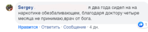 Отзыв о лечении - Сергей